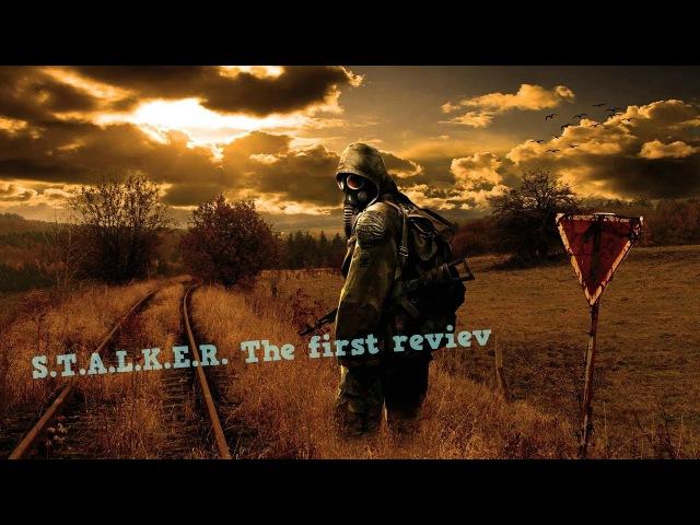S.T.A.L.K.E.R. Call of Chernobyl, Первый взгляд и нехороший кровосос