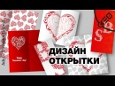 Как сделать дизайн открытки или пригласительного на свадьбу с готовых элементов