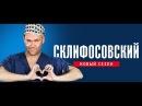 Склифосовский 6 сезон сериал 2018 смотреть онлайн 1 и 2 серия анонс премьера новы