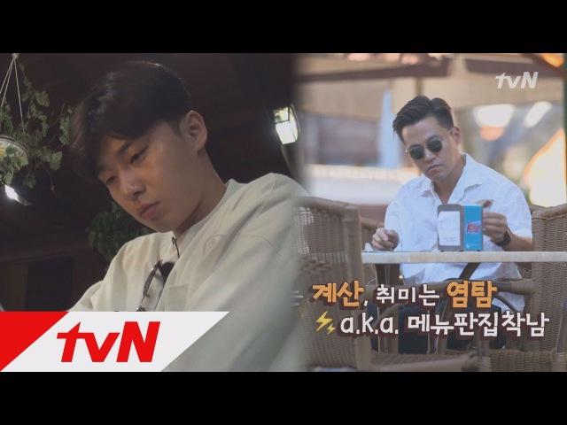 YOUN′S KITCHEN 서주니X서지니의 날카로운 경쟁사 탐방 180105 EP 1
