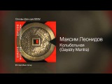 Максим Леонидов - Колыбельная (Gayatry Mantra) - Основы фэн-шуя 2005