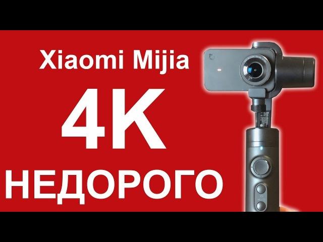 Обзор Xiaomi MIJIA 4K и тест 3х осевого стабилизатора - сравнение с GoPro.
