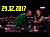 COMEDY CLUB 29.12.17 КАМЕДИ КЛАБ - Последний выпуск