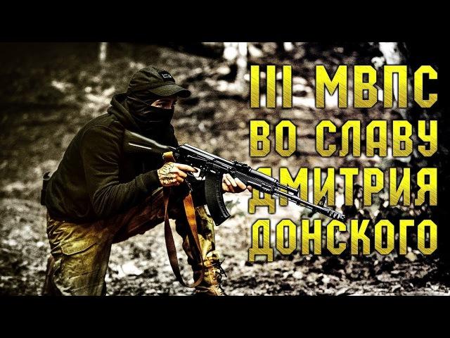 Слова народа сего. III МВПС во славу Дмитрия Донского (2017)