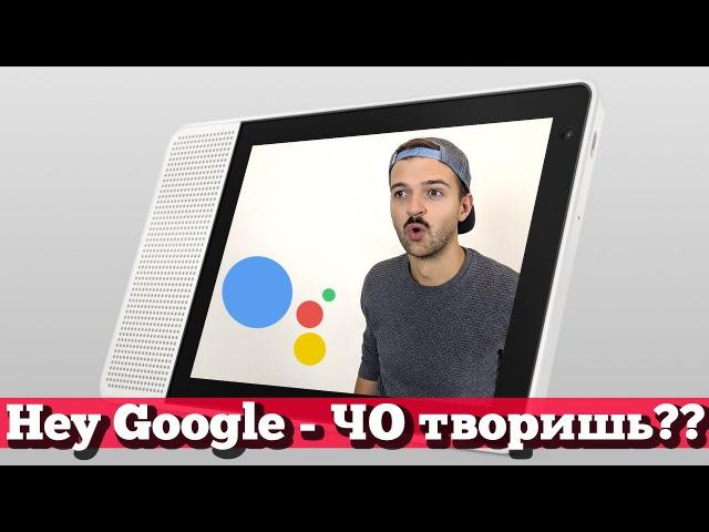 Google Lenovo Smart Display - ГАДЖЕТ выставки! | CES2018