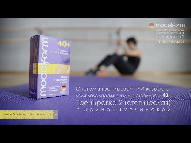 Ирина Турчинская / Тренировка для похудения 40 / Статическая / Модельформ