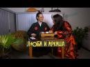 Luba Arkasha Home Video. Дебил сан