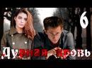 Дурная кровь 6 серия криминальная драма с Павлом Прилучным