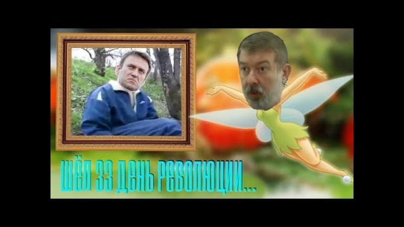 Навальный и Мальцев - балабол и феечка