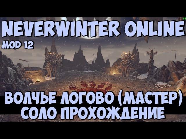 Волчье Логово (Мастер) Соло Прохождение | Neverwinter Online | Mod 12