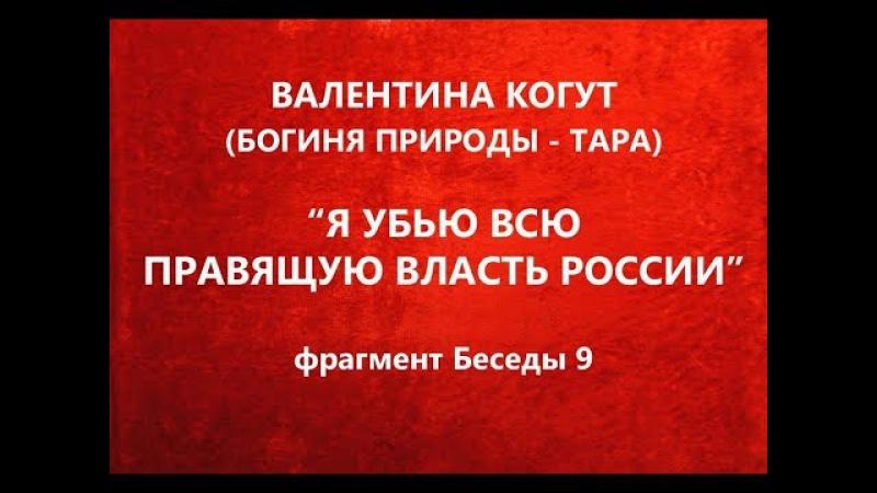 Я убью всю Правящую Власть России - Валентина Когут - Богиня Природы Тара (фрагмент из Беседы 9)