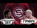 STAFFKA BATTLE Гринч VS Подпольный Цех 1 СЕЗОН 10 ЭПИЗОД