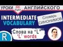 L words Английские cлова на L Повторение 📘 Учим английские слова и английские синонимы