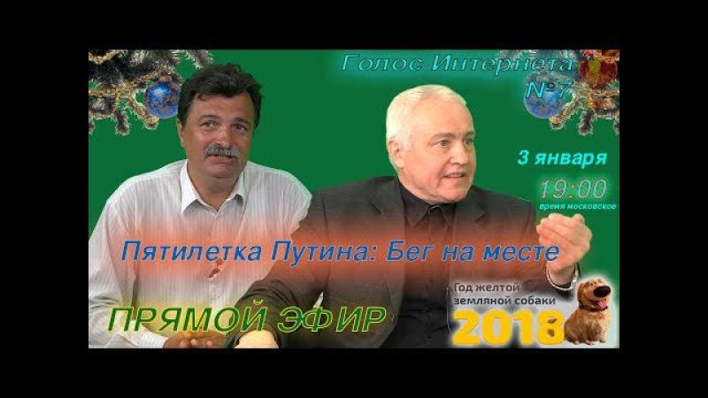 Юрий Болдырев и Борис Миронов отвечают на вопросы зрителей канала