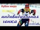 Биатлон 29.11.2017. КМ. Этап 1. Женщины. Индивидуальная гонка. 15 км. Прямая трансляция. LIVE