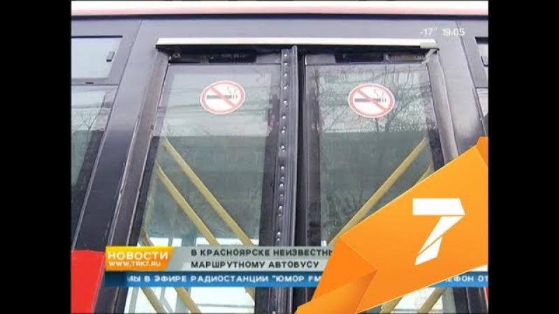 «Пуля прошла в сантиметрах от головы пассажирки»: подробности обстрела автобус ...