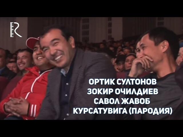Ортик Султонов - Зокир Очилдиев - Савол жавоб курсатувига пародия (Хандалак)