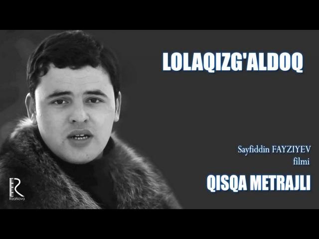 Lolaqizgaldoq (qisqa metrajli film) | Лолакизгалдок (киска метражли фильм)
