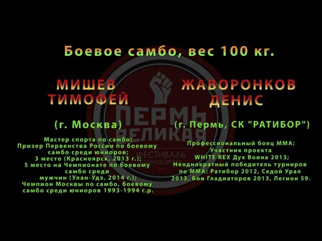 Денис Фил Жаворонков - Тимофей Мишев. Фестиваль единоборств Пермь Великая 10.10.2014.