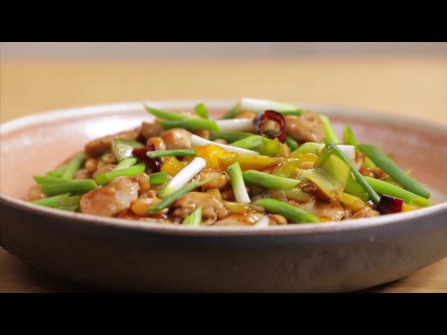 Курица Гунбао Китайская кухня