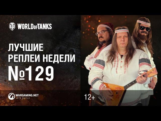 Орешкин и Былина о Семиисушке. Лучшие Реплеи Недели 129