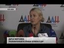 Дарья Морозова Оценка конфликта в Донбассе мировым сообществом 22 01 18 Актуально