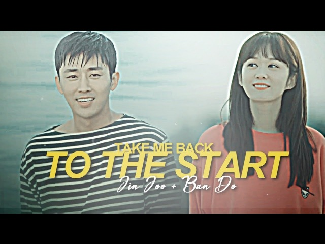 Jin joo ban do ► take me back to the start