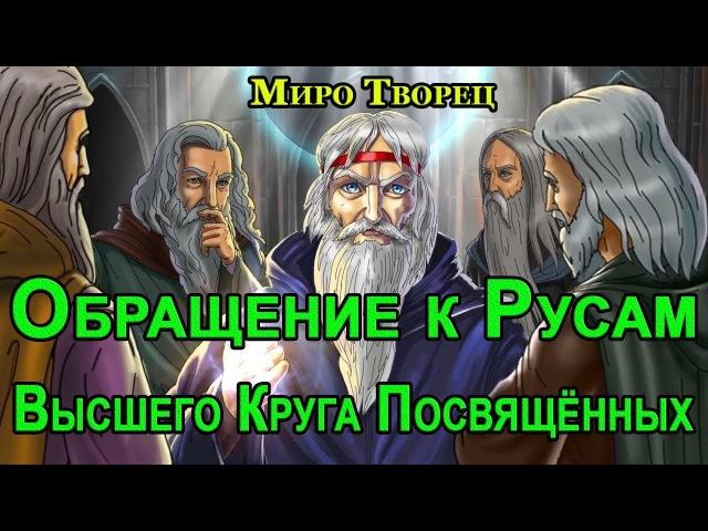 Обращение к Русам Высшего Круга Посвящённых (оригинал). Миро Творец