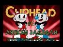 ЛЯГУХИ ЗАДРАЛИ▲Cuphead 2