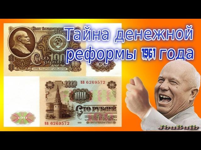 Тайна денежной реформы 1961 года