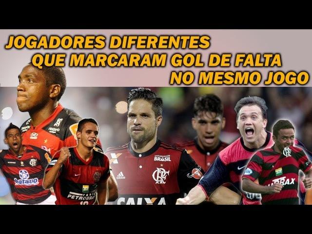 9 Jogos em que dois jogadores diferentes marcaram Gol de Falta na mesma partida do Flamengo