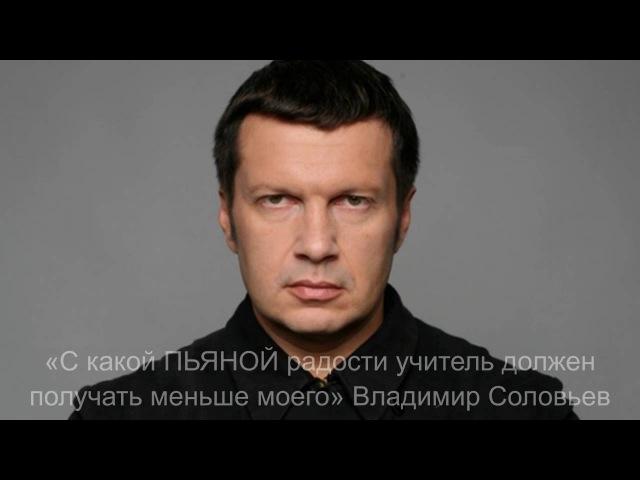 Владимир Соловьев Российские учителя – это отбросы нации