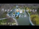 Test Flight Одесса Парк Победы март 2017