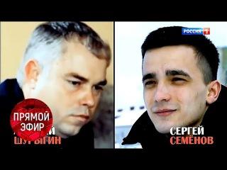 Отец Дианы Шурыгиной против насильника дочери. Смотрите сегодня.Прямой эфир от 0...
