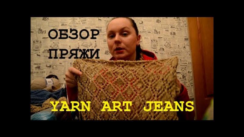 YARN ART JEANS/Ярн Арт Джинс/Хлопок с полиакрилом/Обзор пряжи Nadya SMI