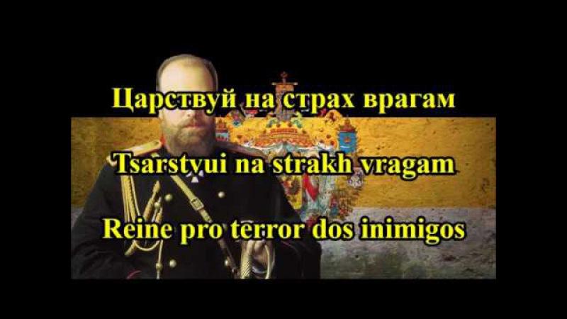 Deus salve o Tsar! (Hino imperial russo): vários áudios, 3 legendas