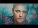 Юрий Шатунов - И шли дожди (арт-видео) Премьера песни 2018
