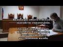 Апелляция Сергея Тиунова в Свердловском облсуде 06.12.2017 г.