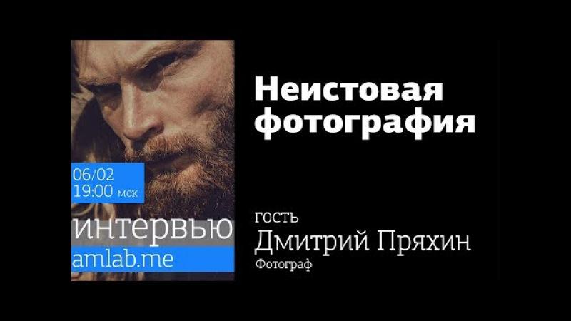 Стрим с Дмитрием Пряхиным Неистовая фотография на