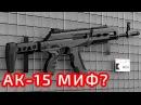 АК-15 МИФ ИЛИ РЕАЛЬНОСТЬ
