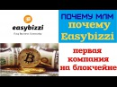 Easybizzi Почему МЛМ Изи Бизи Заработок Биткоинов DreamToWards elysium redex 1 9 90 STEPIUM