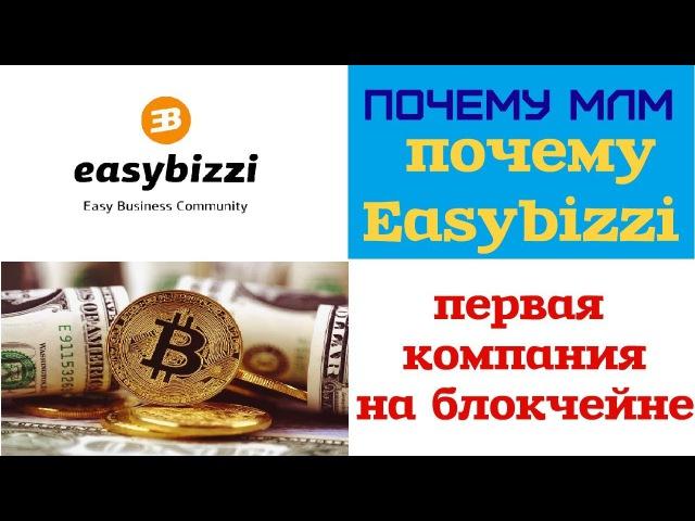 Easybizzi Почему МЛМ Изи Бизи Заработок Биткоинов DreamToWards elysium redex 1-9-90 STEPIUM