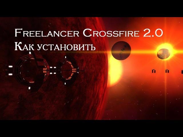 Freelancer Crossfire 2.0 Как установить