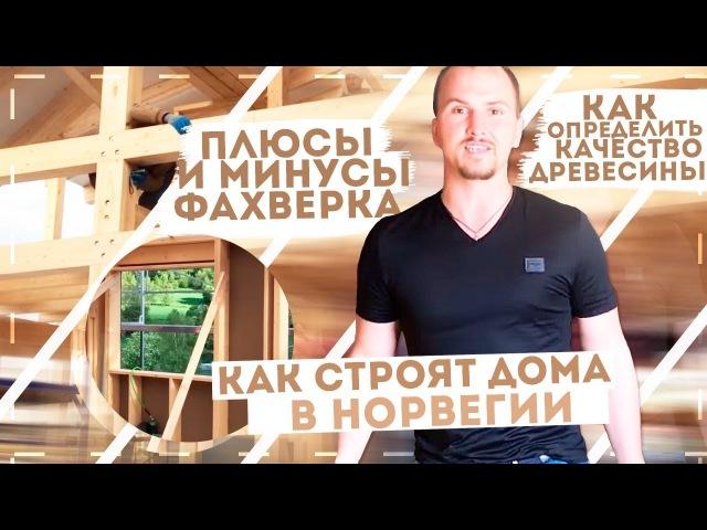 Обзор: Каркасные дома в Норвегии Вранье на рынках: Определяем качество древесины. Фахверк - плюсы