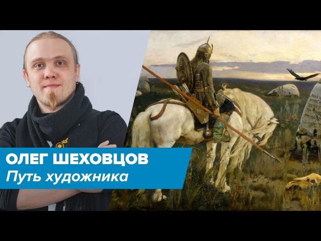 Путь художника. Олег Шеховцов aka leshiy. часть 1.