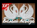 Белый лебедь - Гр.Станция Люга Студия Шура клипы шансон лучшее