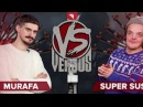 VERSUS 1 MURAFA vs SUPER SUS КОНКУРС НА БЕСПЛАТНЫЙ ПАБГ КИБЕРСПОРНО