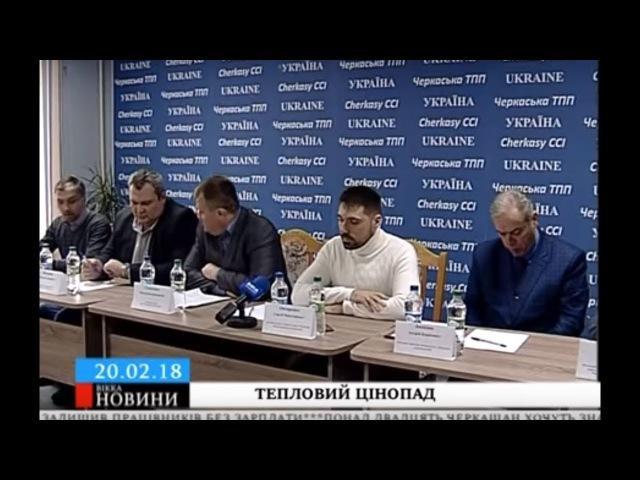 Черкаські тепловики пропонують знизить тарифи на опалення для бюджетних організацій