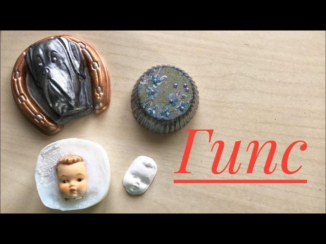 Как сделать формы и фигурки из гипса