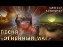Огненный маг. Авторская песня Алексея Купрейчика